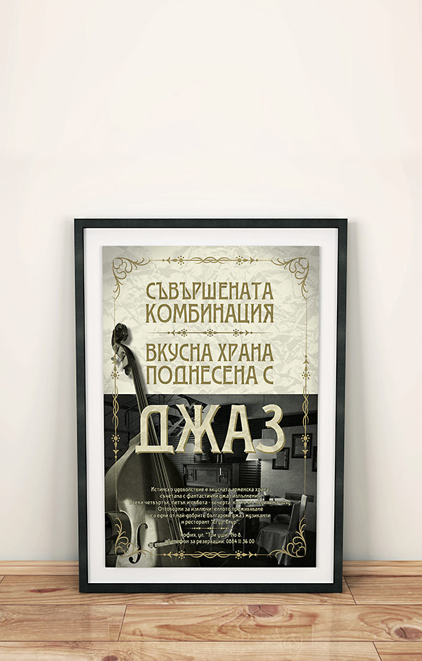 Дизайн на плакат за ресторант Егур, Егур - Студио Дриймтайм